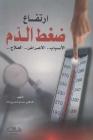 ارتفاع ضغط الدم (الأسباب - الأعراض - العلاج)
