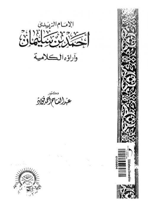 أحمد بن سليمان الزيدي وآراؤه الكلامية