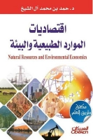 اقتصاديات الموارد الطبيعية والبيئة
