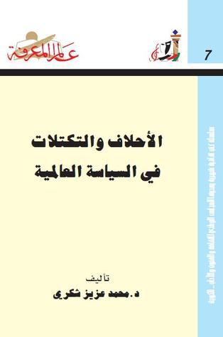 الأحلاف والتكتلات في السياسة العالمية لـ د. محمد عزيز شكري