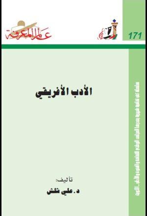 الأدب الأفريقي لـ د. علي شلش