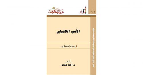 الأدب اللاتيني ودوره الحضاري لـ د. أحمد عتمان