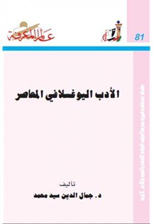 الأدب اليوغسلافي المعاصر لـ د. جمال الدين سيد محمد