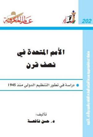 الأمم المتحدة في نصف قرن لـ د. حسن نافعة