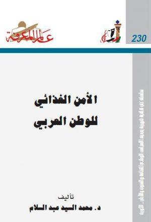 الأمن الغذائي للوطن العربي لـ د. محمد السيد عبد السلام