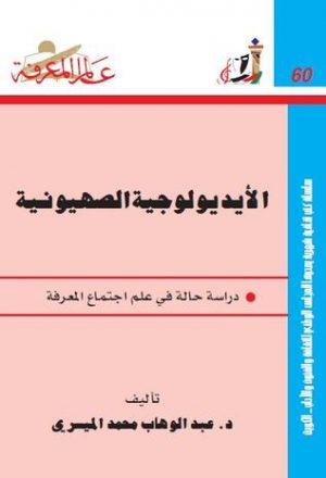 الأيديلوجية الصهيونية - القسم الأول لـ د. عبد الوهاب المسيري