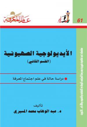 الأيديلوجية الصهيونية - القسم الثاني لـ د. عبد الوهاب المسيري