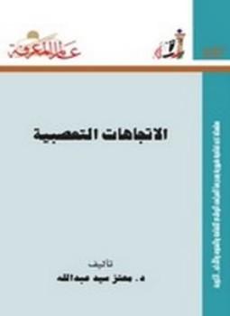 الإتجاهات التعصبية لـ د. معتز سيد عبد الله