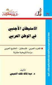 الإستيطان الأجنبي في الوطن العربي لـ د. عبد المالك خلف التميمي