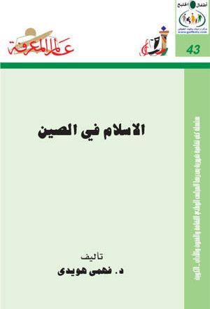 الإسلام في الصين لـ د. فهمي هويدي