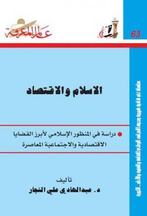 الإسلام والإقتصاد لـ د. عبد الهادي علي النجار