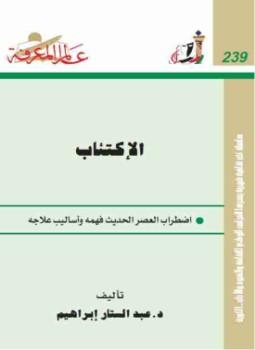 الإكتئاب لـ د. عبد الستار ابراهيم