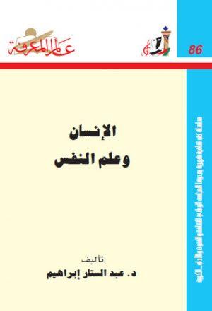 الإنسان وعلم النفس لـ د. عبد الستار ابراهيم