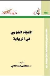 الاتجاه القومي في الرواية لـ د. مصطفى عبد الغني