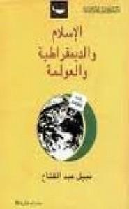 الاسلام والعولمة