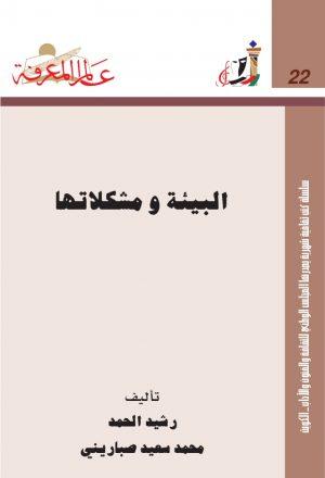 البيئة ومشكلاتها لـ رشيد الحمد - محمد سعيد صباريني