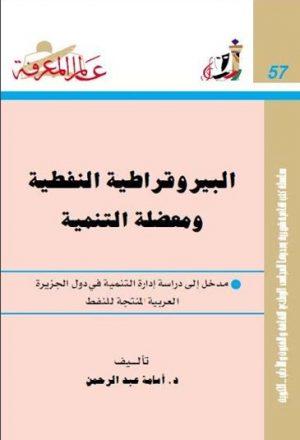البيروقراطية النفطية ومعضلة التنمية لـ د. اسامة عبد الرحمن