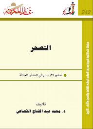 التصحر لـ د. محمد عبد الفتاح القصاص