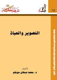 التصوير والحياة لـ د. محمد نبهان سويلم