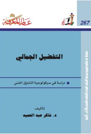 التفضيل الجمالي لـ د. شاكر عبد الحميد