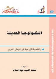 التكنولوجيا الحديثة لـ محمد السيد عبد السلام