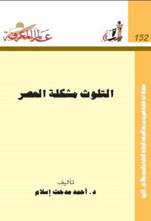 التلوث مشكلة العصر لـ د. أحمد مدحت إسلام