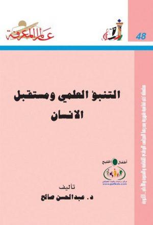 التنبؤ العلمي ومستقبل الإنسان لـ د. عبد الحسن صالح