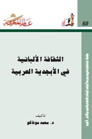 الثقافة الألبانية في الأبجدية العربية لـ د. محمد موفاكو