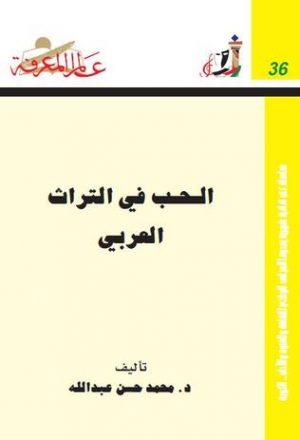 الحب في التراث العربي لـ د. محمد حسن عبد الله