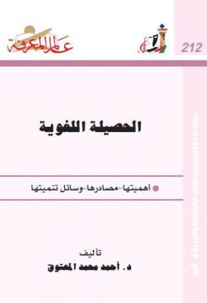 الحصيلة اللغوية لـ د. أحمد محمد المعتوق