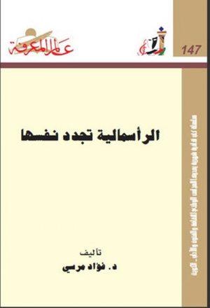 الرأسمالية تجدد نفسها لـ د. فؤاد مرسي