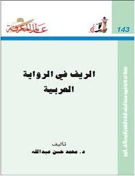 الريف في الرواية العربية لـ د. محمد حسن عبد الله
