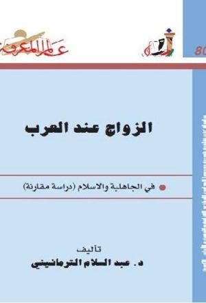 الزواج عند العرب في الجاهلية والإسلام لـ د. عبد السلام الترمانيني