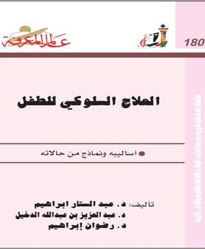 العلاج السلوكي للطفل لـ د. عبد الستار إبراهيم - د. عبد العزيز بن عبد الله الدخيل - د. رضوان إبراهيم