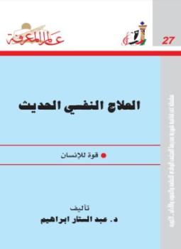 العلاج النفسي الحديث لـ د. عبد الستار إبراهيم