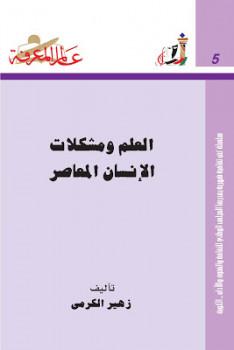 العلم ومشكلات الإنسان العاصر لـ زهير الكرمي