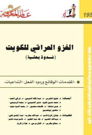 الغزو العراقي للكويت ندوة بحثية لـ