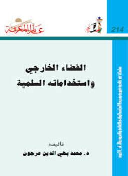 الفضاء الخارجي واستخداماته السلمية لـ د. محمد بهي الدين عرجون