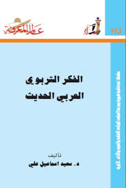 الفكر التربوي العربي الحديث لـ د. سعيد اسماعيل علي