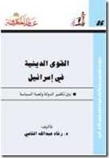 القوى الدينية في إسرائيل لـ د. رشاد عبد الله الشامي