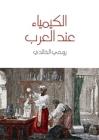 الكيمياء عند العرب