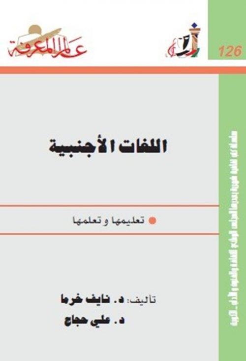 اللغات الأجنبية لـ د. نايف خرما - د. علي حجاج
