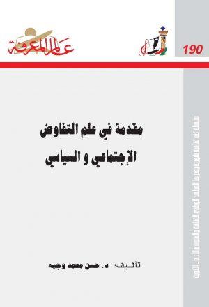 اللغة والتفسير والتفاوض لـ د. مصطفى ناصف