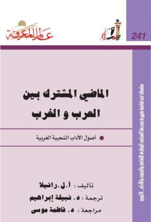 الماضي المشترك بين العرب والغرب لـ أ. ل. رانيلا