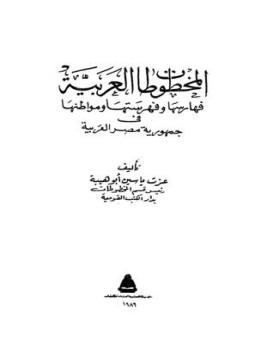 المخطوطات العربية فهارسها وفهرستها ومواطنها في مصر لـ عزت ياسين أبو هيبة