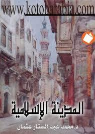 المدينة الإسلامية لـ د. محمد عبد الستار عثمان