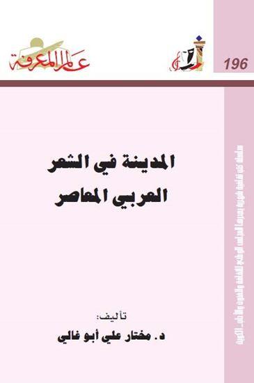 المدينة في الشعر العربي المعاصر لـ د. مختار علي أبو غالي
