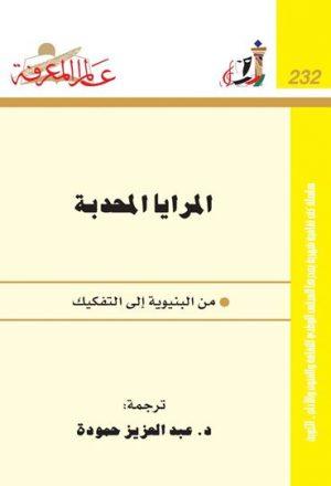 المرايا المحدبة لـ د. عبد العزيز حمودة
