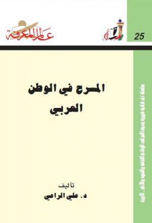 المسرح في الوطن العربي 2 لـ د. علي الراعي