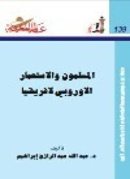 المسلمون والاستعمار الأوروبي لأفريقيا لـ د. عبد الله عبد الرازق إبراهيم